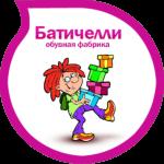 ООО «Обувная фабрика «Батичелли»