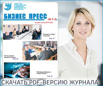 Скачать Бизнес-Пресс