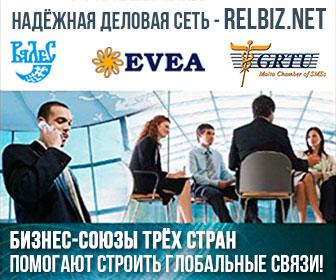 relbiz.net - надёжная деловая бизнес-сеть
