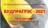 БУДПРАГРЭС 2021