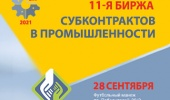 11-я биржа субконтрактов в промышленности пройдет в рамках