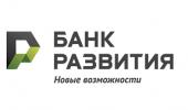 Предэкспортное финансирование от Банка развития