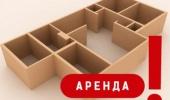 Аренда площадей за 0 рублей в г. Минске