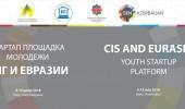 Стартап Площадка Молодежи СНГ и Евразии