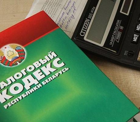 Белорусские и международные эксперты обсудят пути налоговой реформы в Беларуси